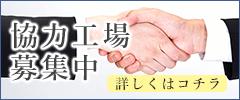 日新工機(株)は協力工場様を募集しています。詳しくはこちら。