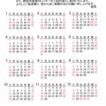 2020年FDカレンダー