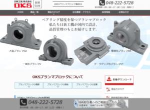 日新工機ホームページ
