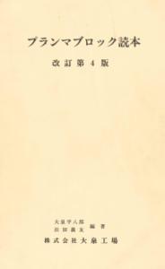 プランマブロック読本